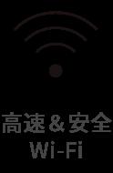 高速&安全Wi-Fi