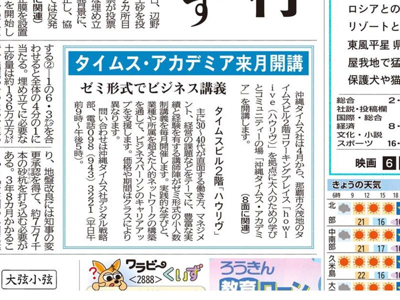沖縄タイムス・アカデミア募集のお知らせ