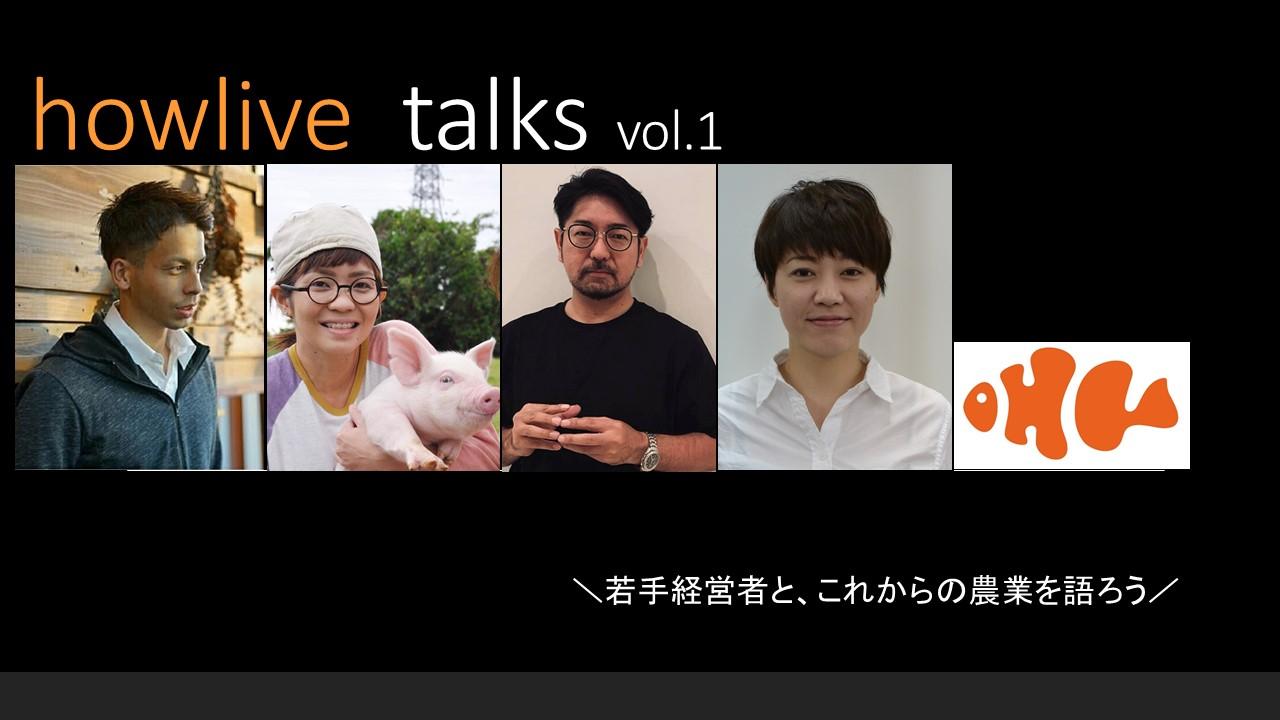 \「howlive talks」&「howliveマルシェ」開催・無料/