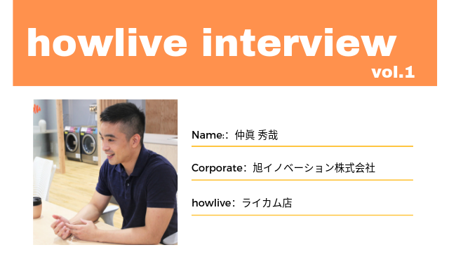 ご入居者様インタビュー vol.1