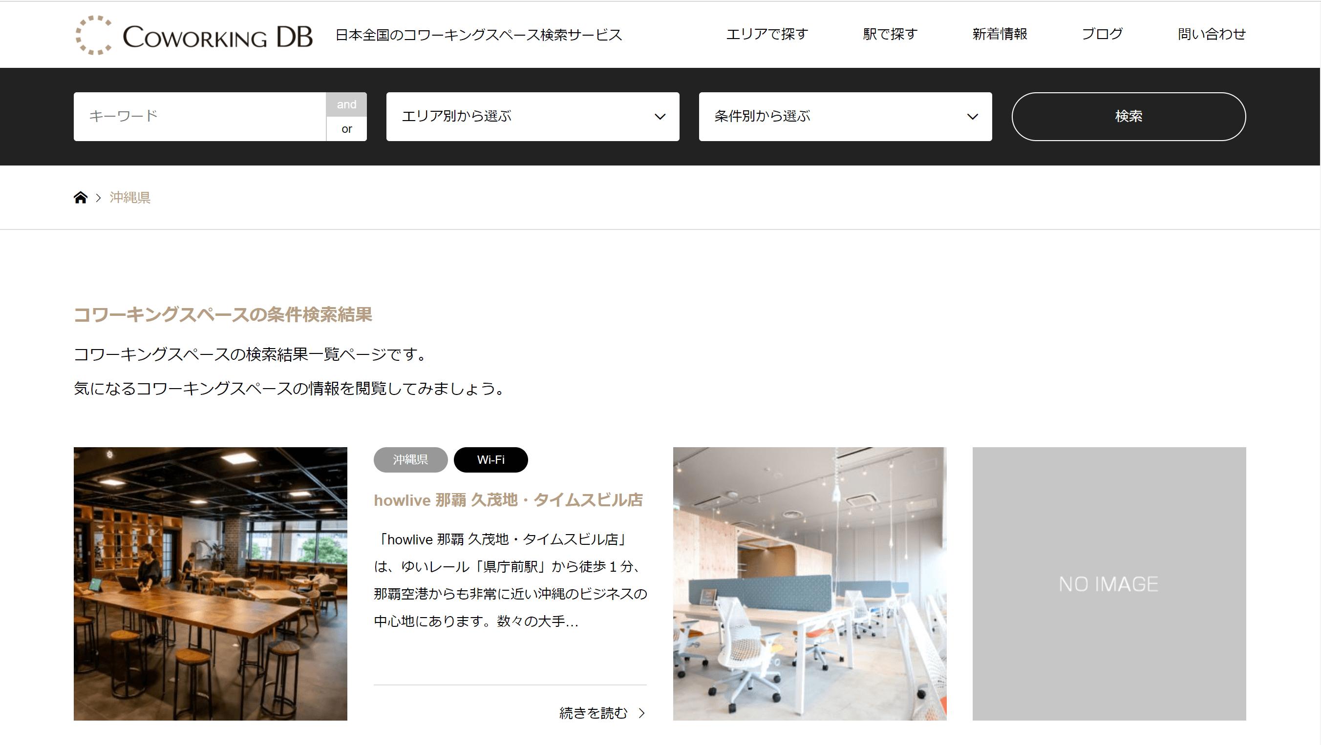 全国のコワーキングスペース検索サイト「Coworking DB」にhowliveが掲載されました!