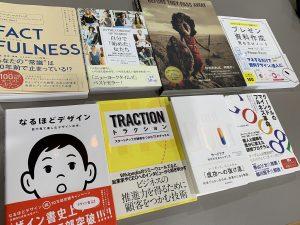 ライブラリには最新のビジネス書やデザインブックを豊富に完備。