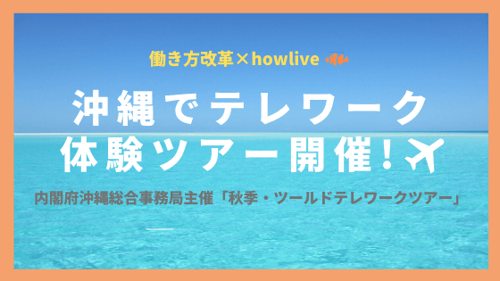 沖縄でのリモートワークを13社が体験!「沖縄型テレワークツアー」をhowliveで受け入れ