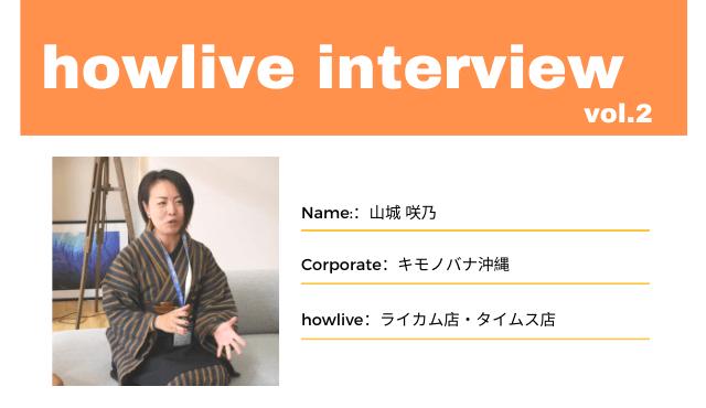 ご入居者様インタビュー vol.2