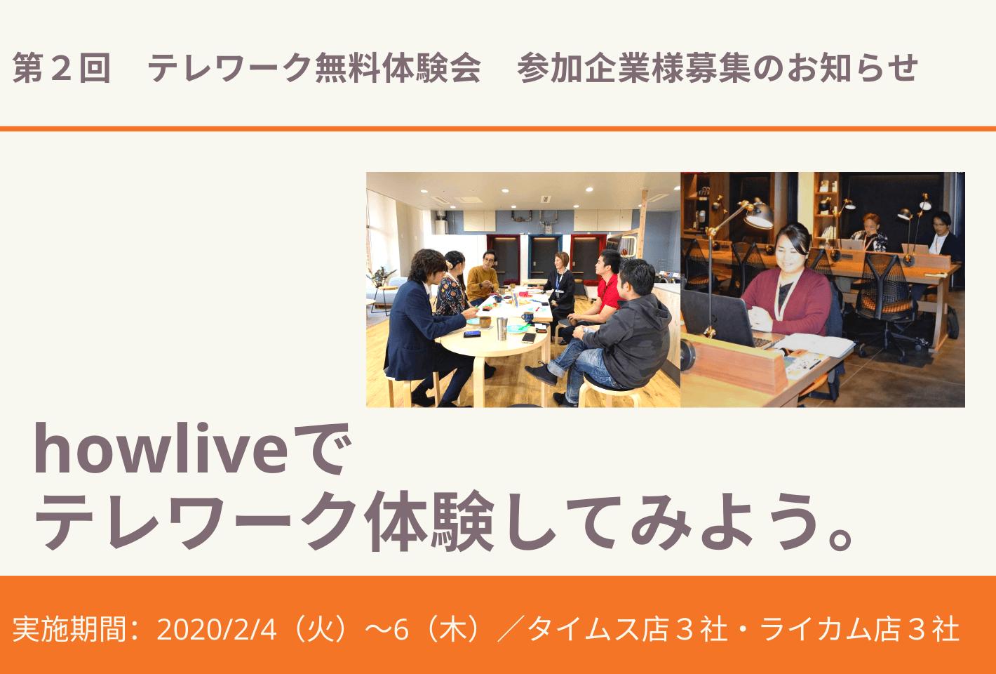 【参加企業様募集中】第2回 howliveテレワークモニター企画のお知らせ