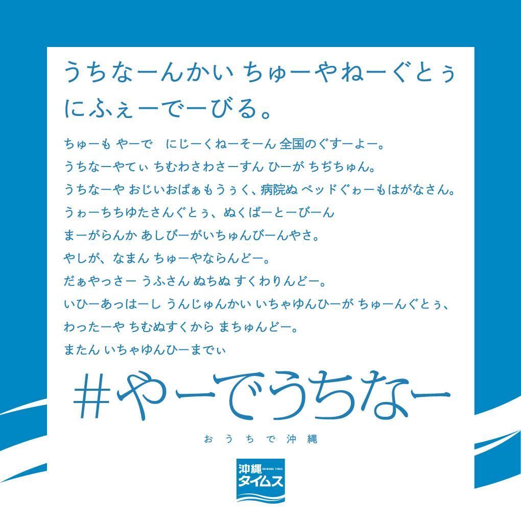 「沖縄に来ないでくれてありがとう。」#やーでうちなー(おうちで沖縄)プロジェクト|バーチャル背景配布しています
